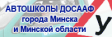 http://dosaaf.gov.by/img/1603/minsk_auto_112x0.png